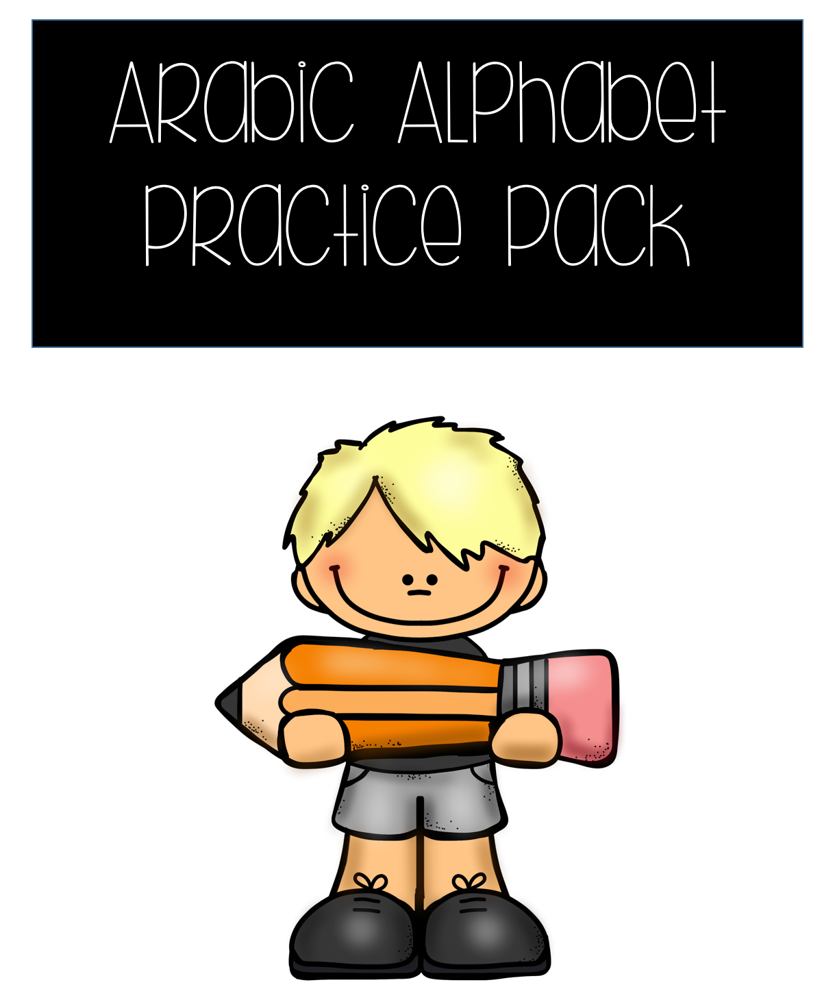 arabic alphabet practice worksheet bundle arabic playground. Black Bedroom Furniture Sets. Home Design Ideas