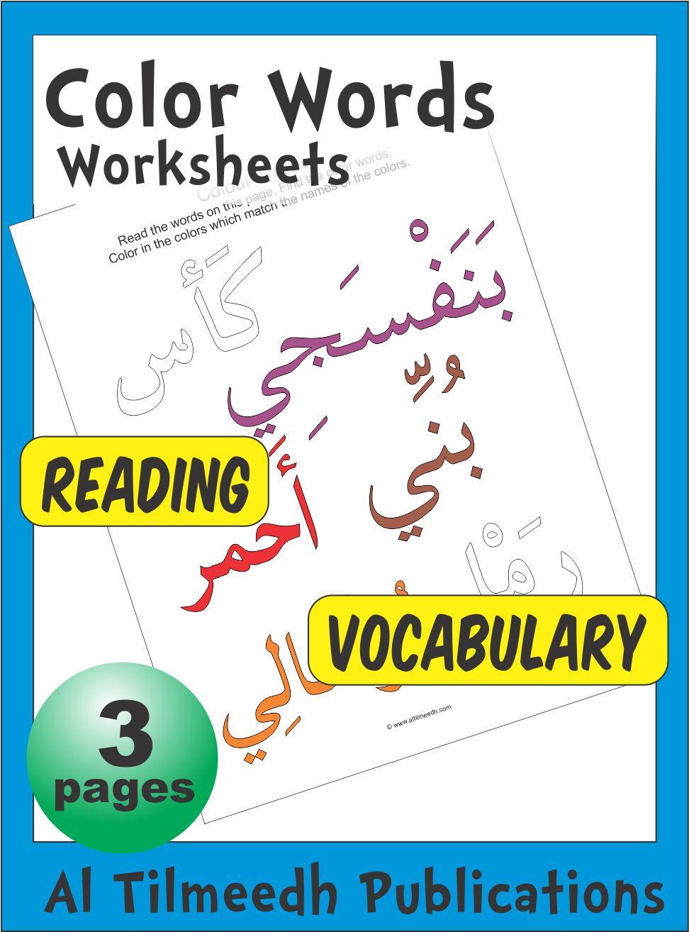 color words worksheet set arabic playground. Black Bedroom Furniture Sets. Home Design Ideas
