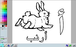coloring alphabets arabic playground. Black Bedroom Furniture Sets. Home Design Ideas