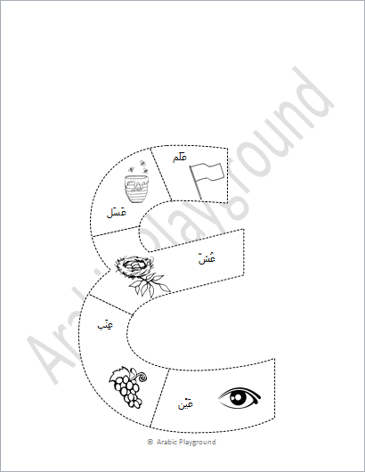 arabic puzzle worksheets arabic playground. Black Bedroom Furniture Sets. Home Design Ideas