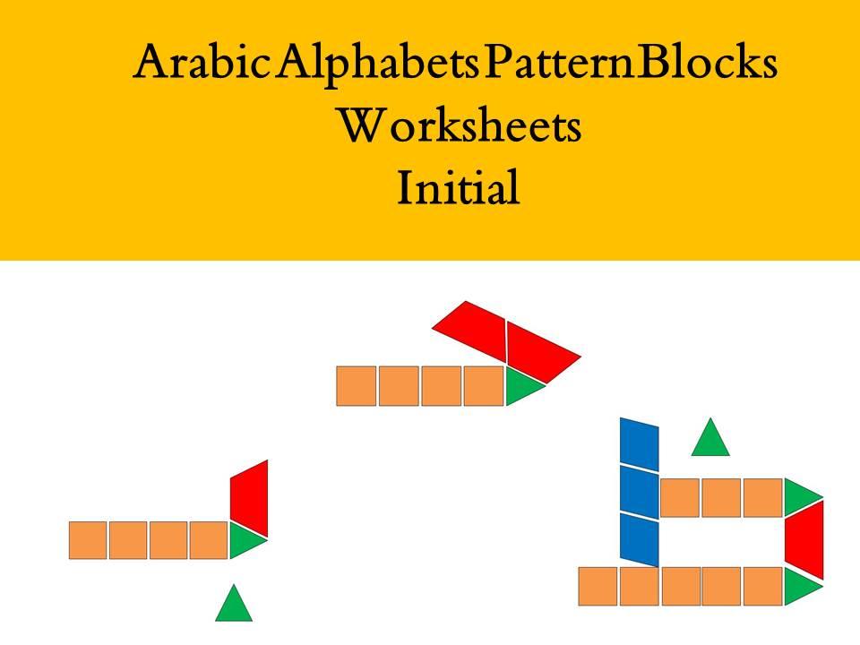 Arabic Initial form pattern block worksheet | Arabic Playground
