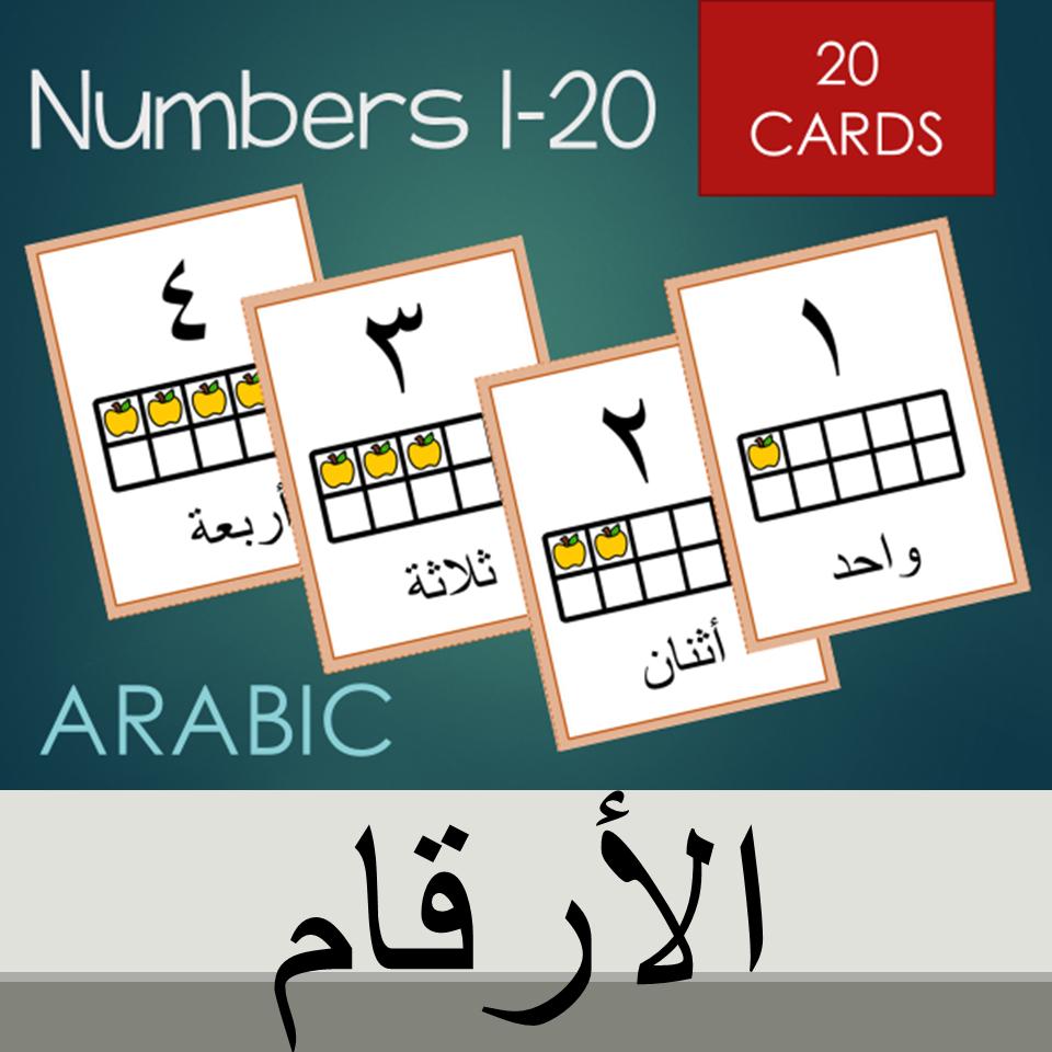 Arabic numbers flashcards | Arabic Playground