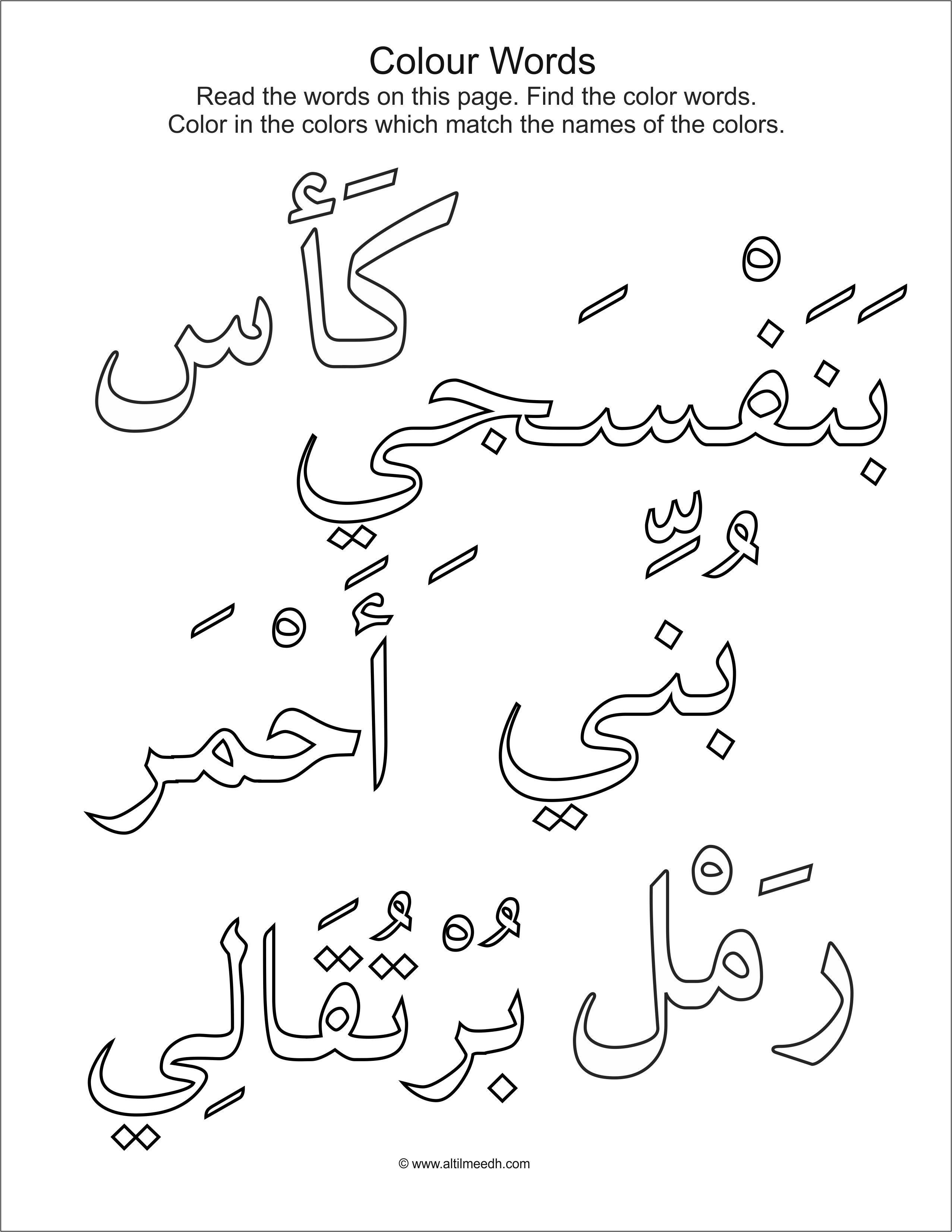 Uncategorized Color Words Worksheet color words worksheet set arabic playground view the full image image