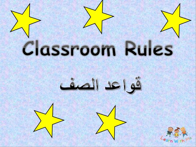 arabic class room
