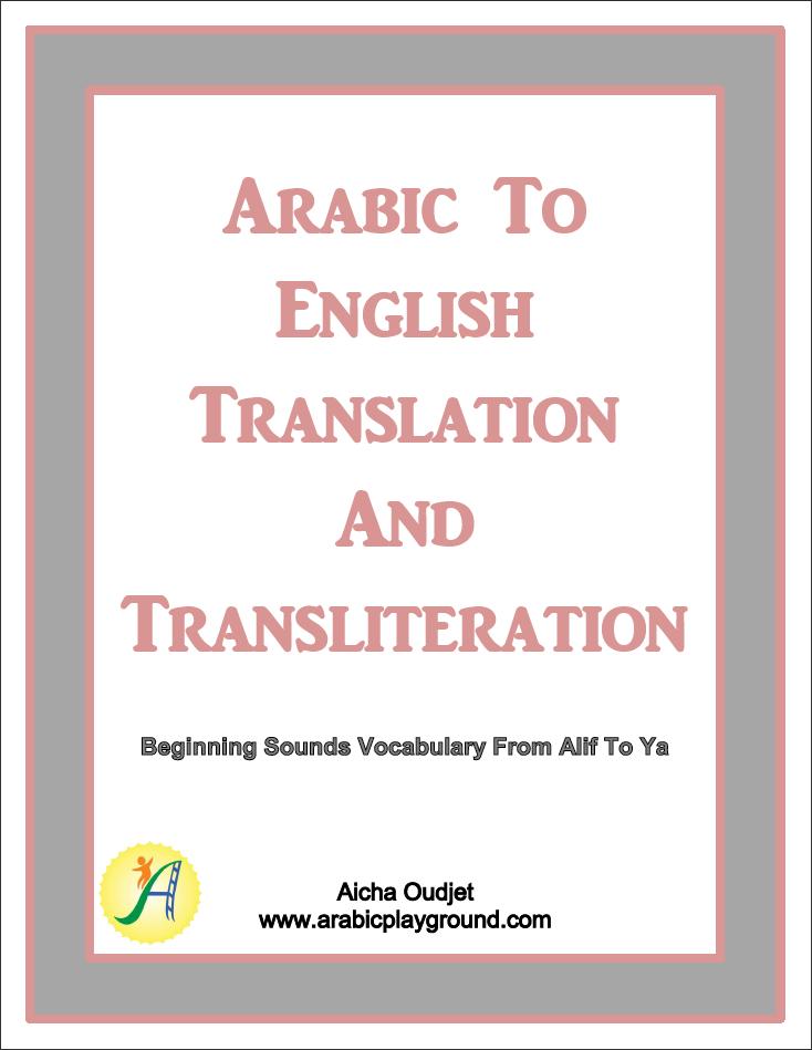 Translation And Transliteration- Beginning Sounds ...