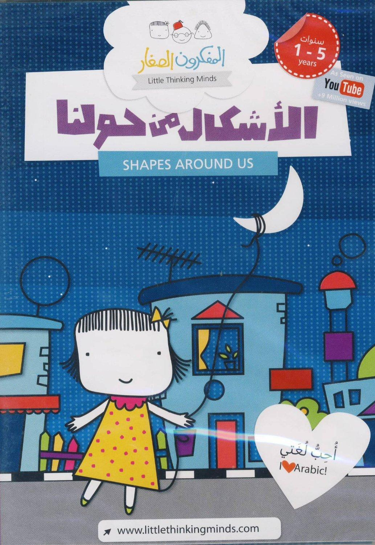 Learn Arabic language - YouTube
